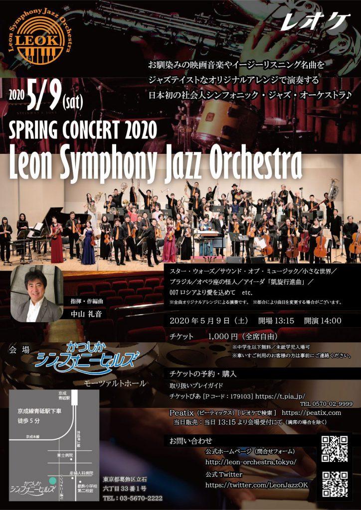 レオケ2020春公演